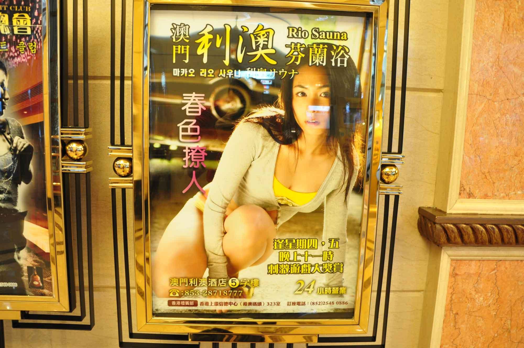 Rio Macau Sauna poster