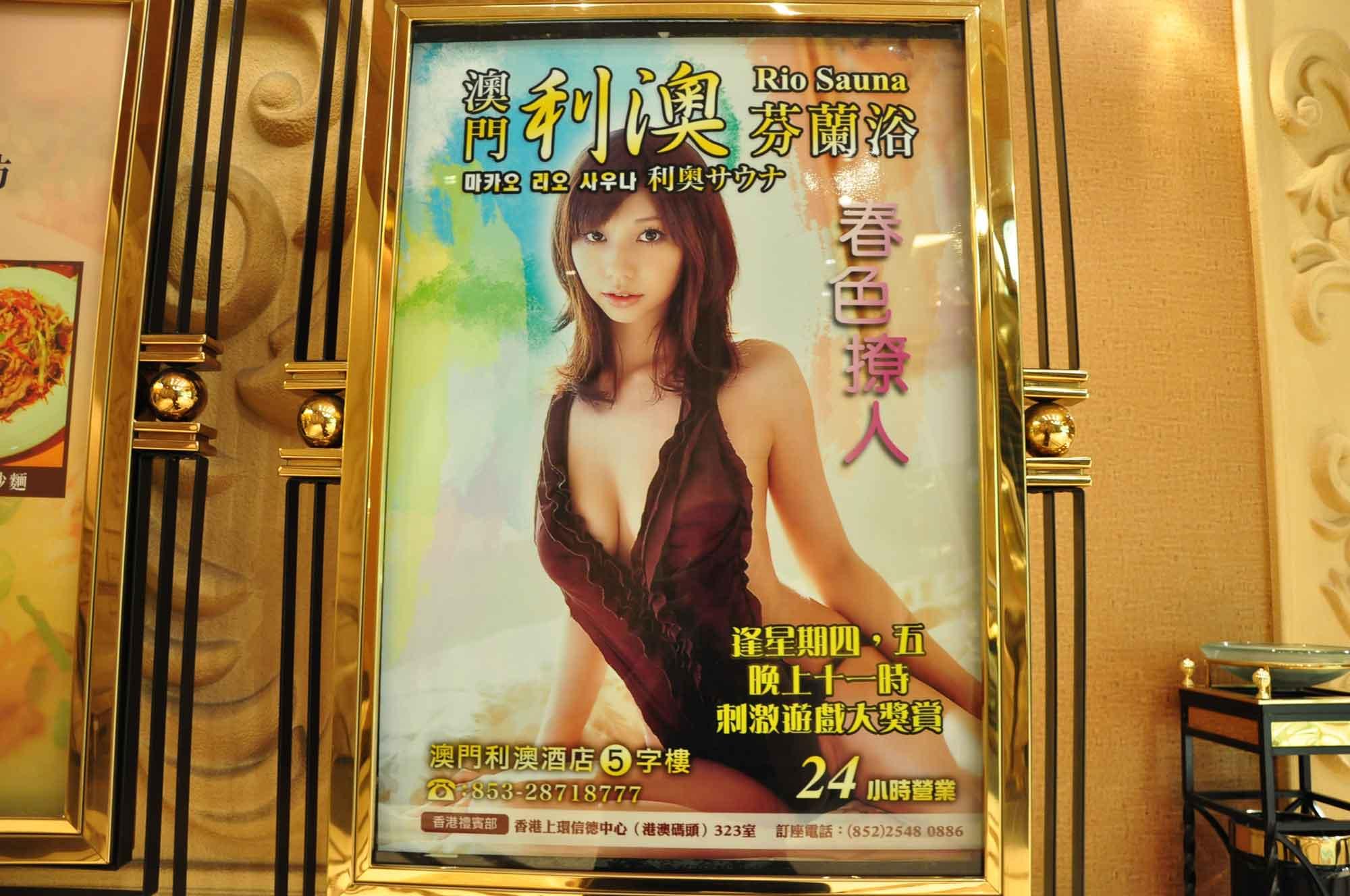 Rio Macau spa poster