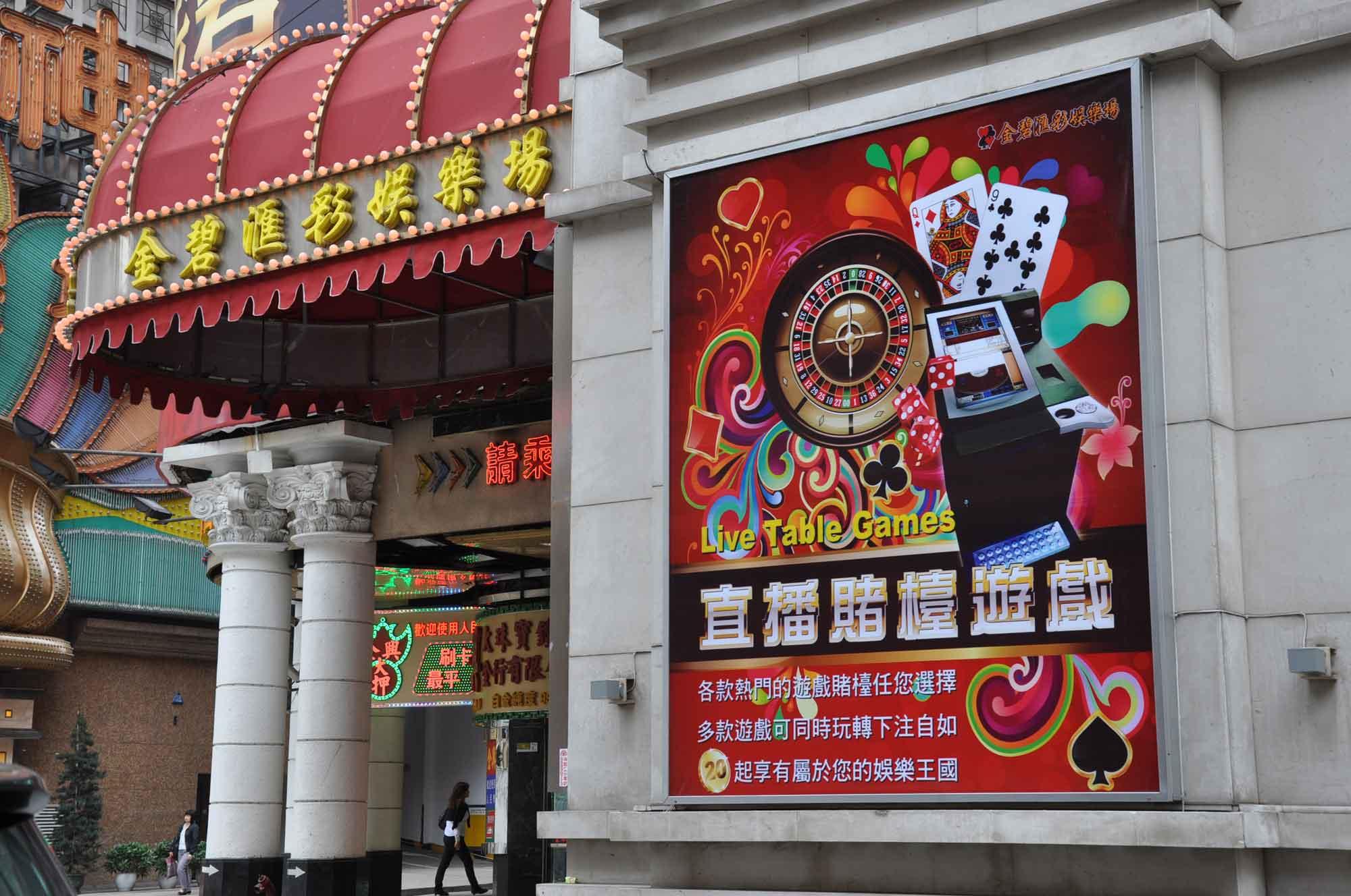 Paradise Kampek casino Macau entrance