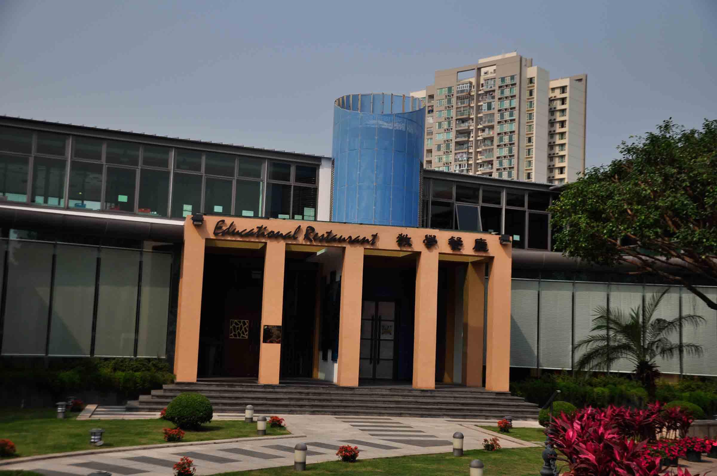 IFT Educational Restaurant Macau