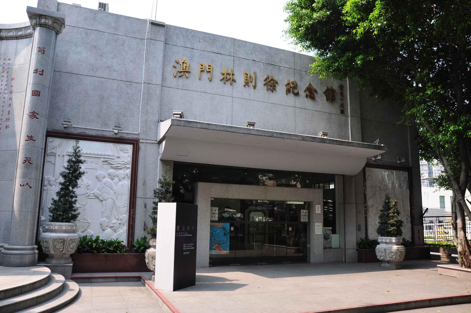 Lin Ze Xu Museum