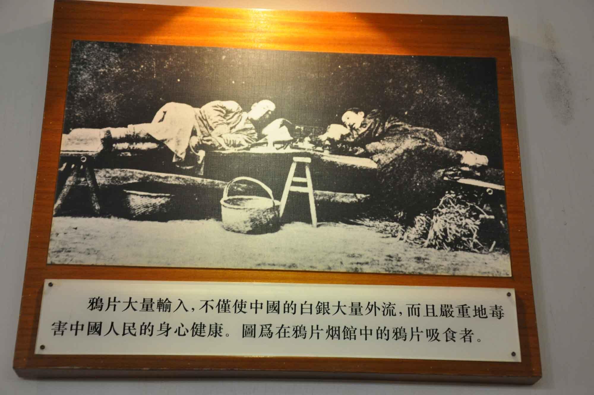 Lin Ze Xu Museum picture of opium smokers