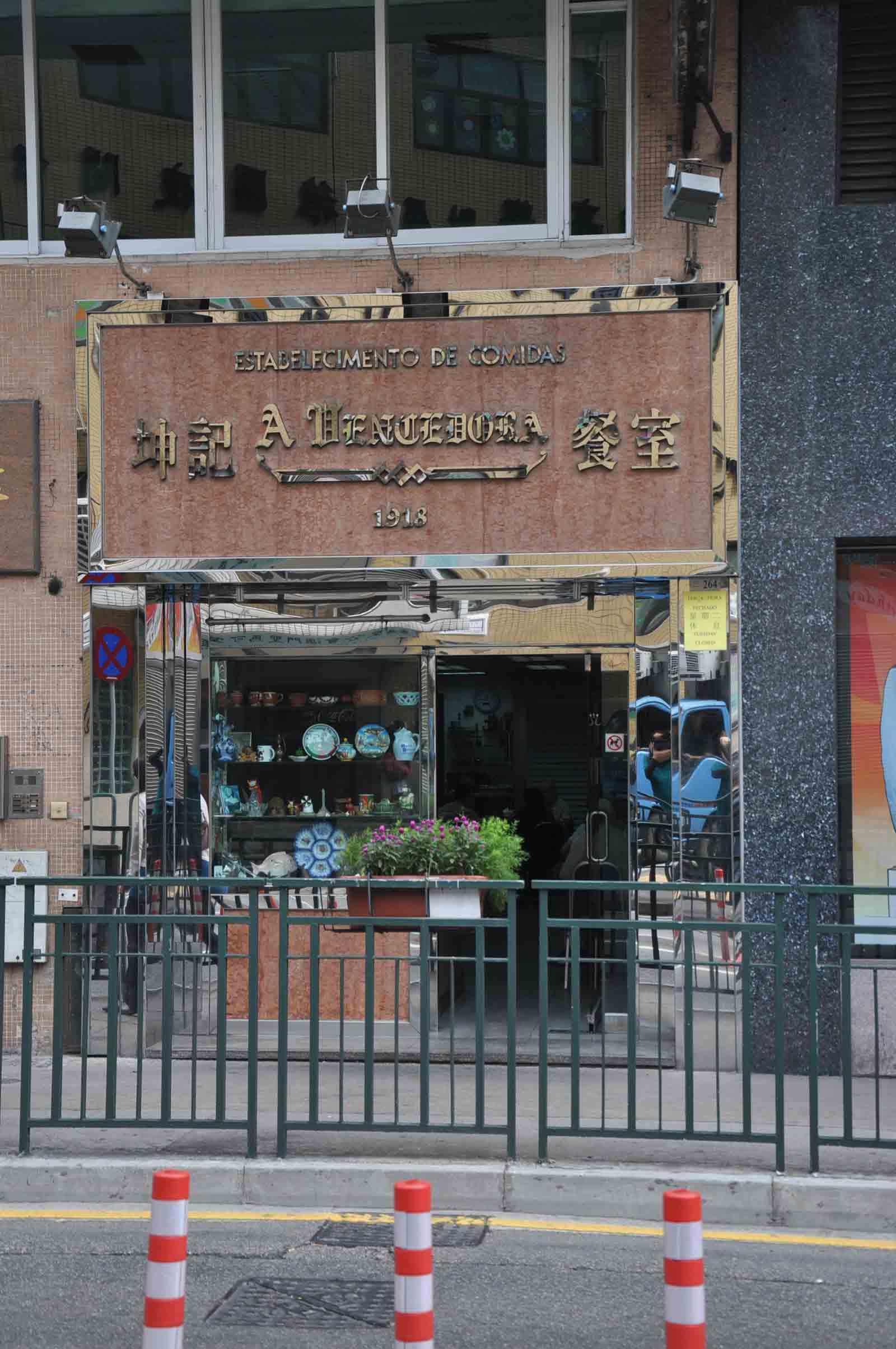 A Vencedora Macau entrance