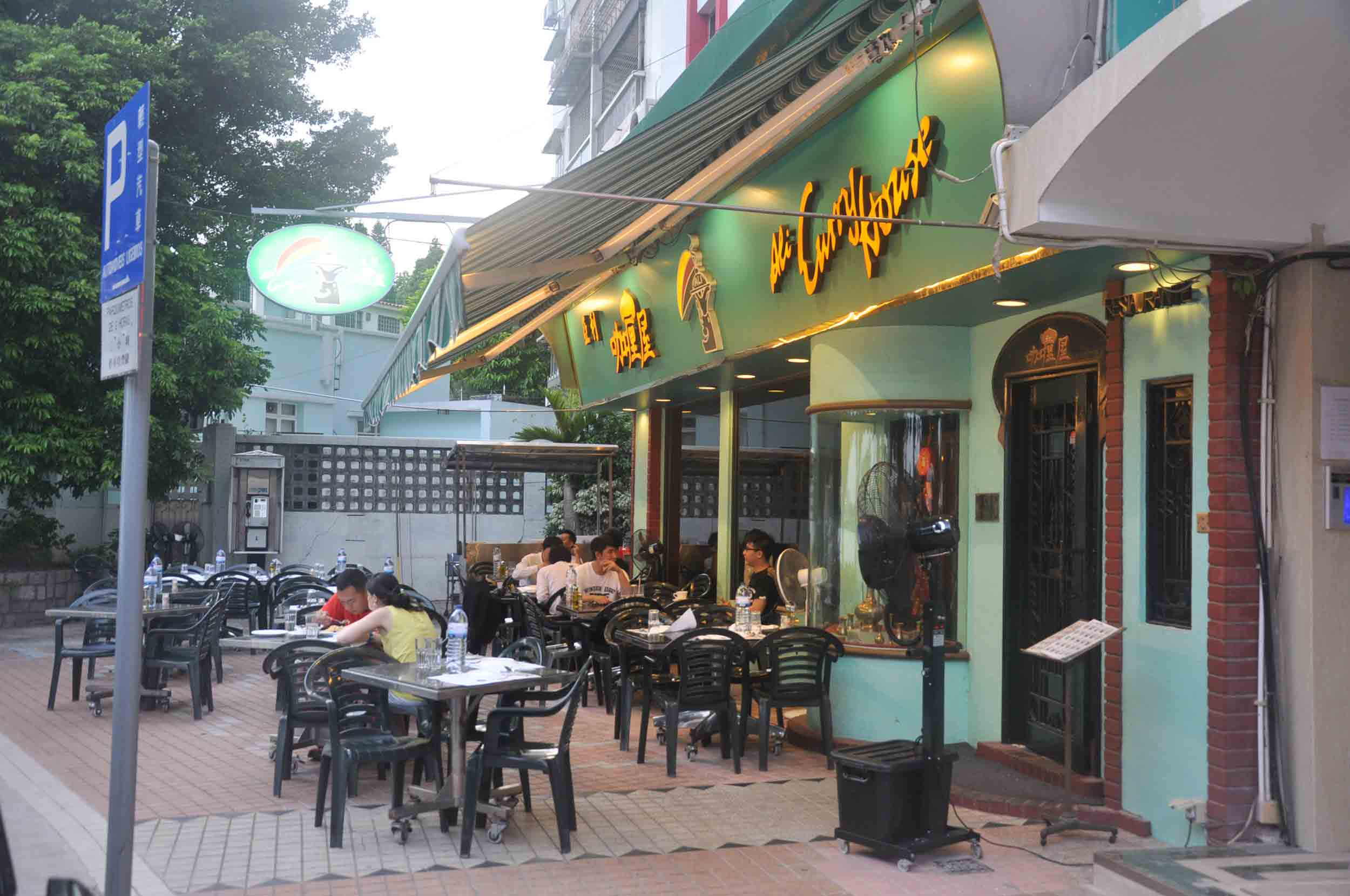 Ali Curry House Macau outdoor patio