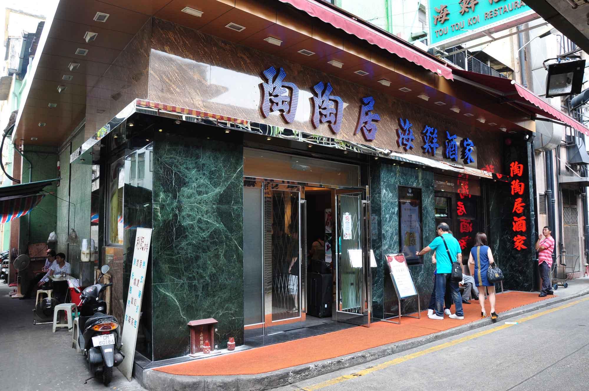 Tou Tou Koi Macau exterior