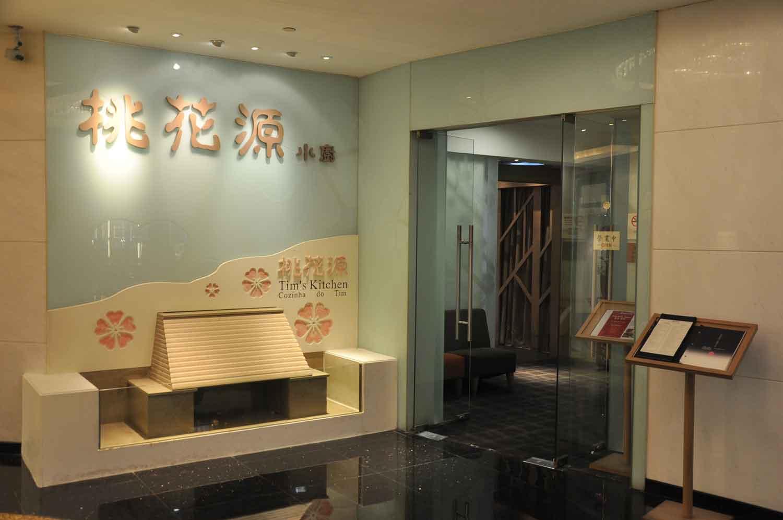 Macau Michelin Restaurants: Tims Kitchen