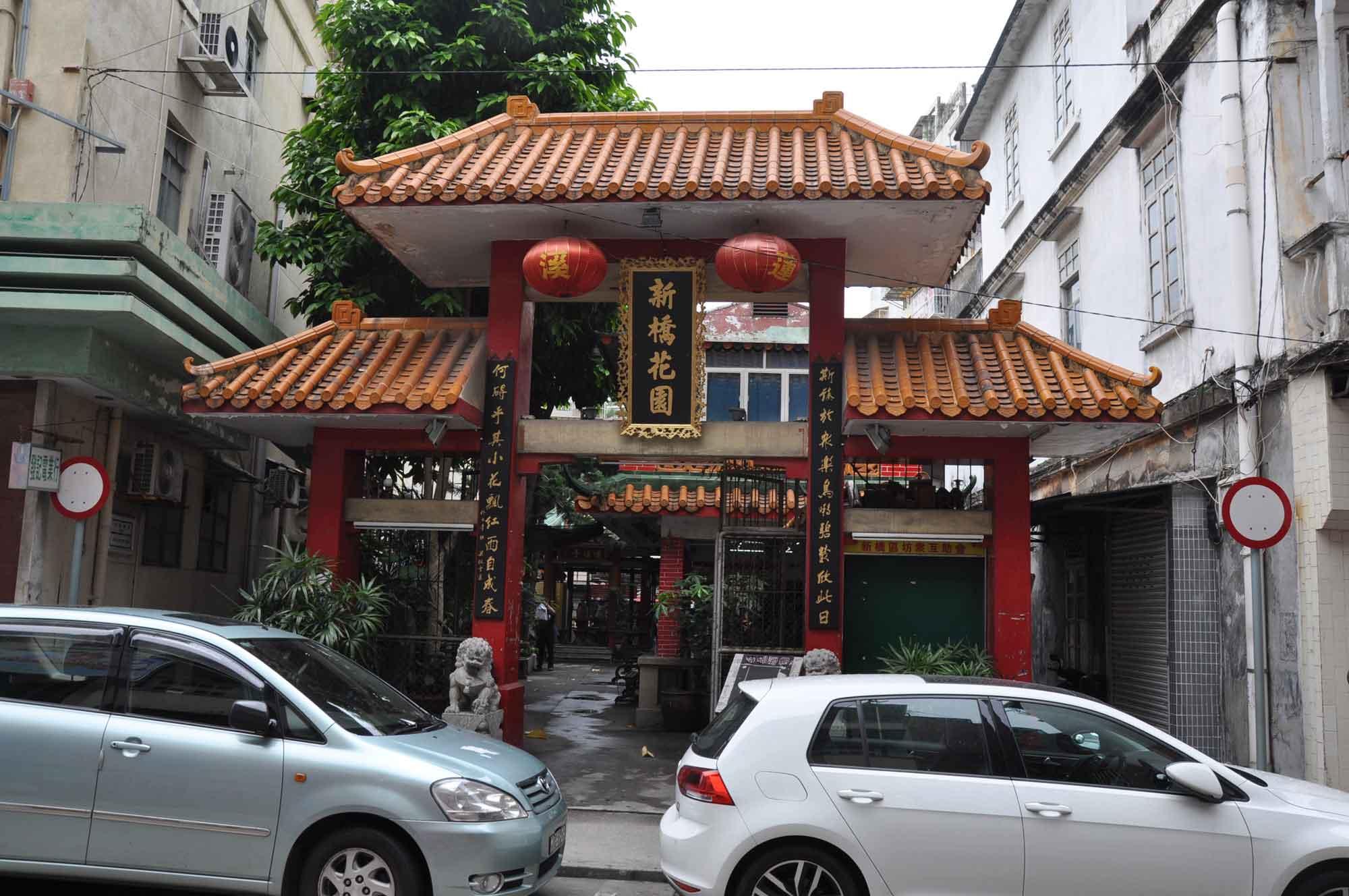 San Kiu Teahouse Macau entrance