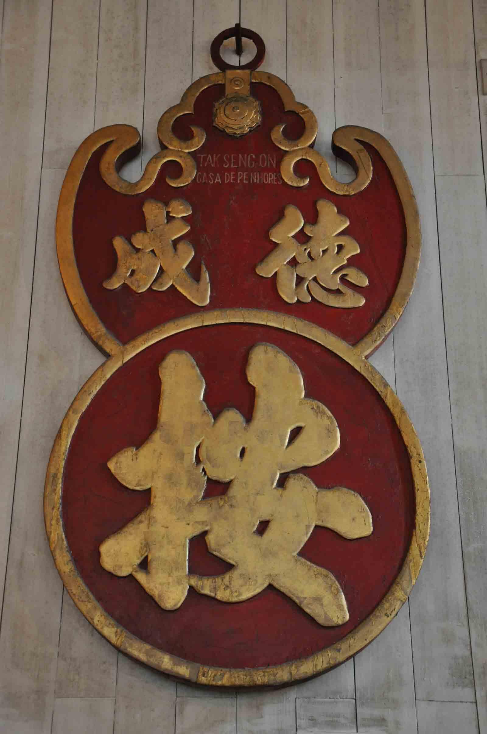 Tak Sang On Pawnshop bat and coin pawn shop symbol