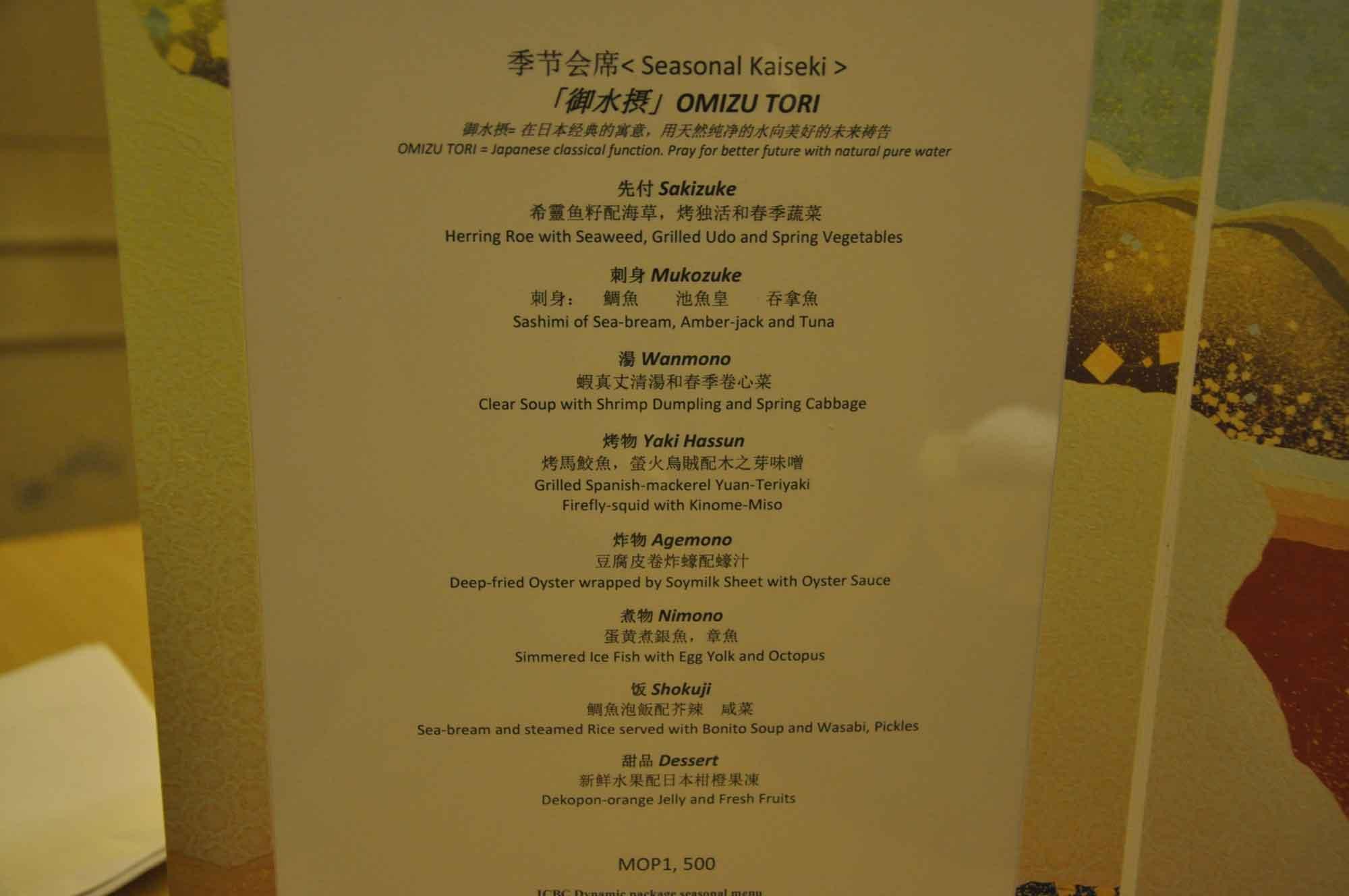 Yamazato menu Galaxy Macau