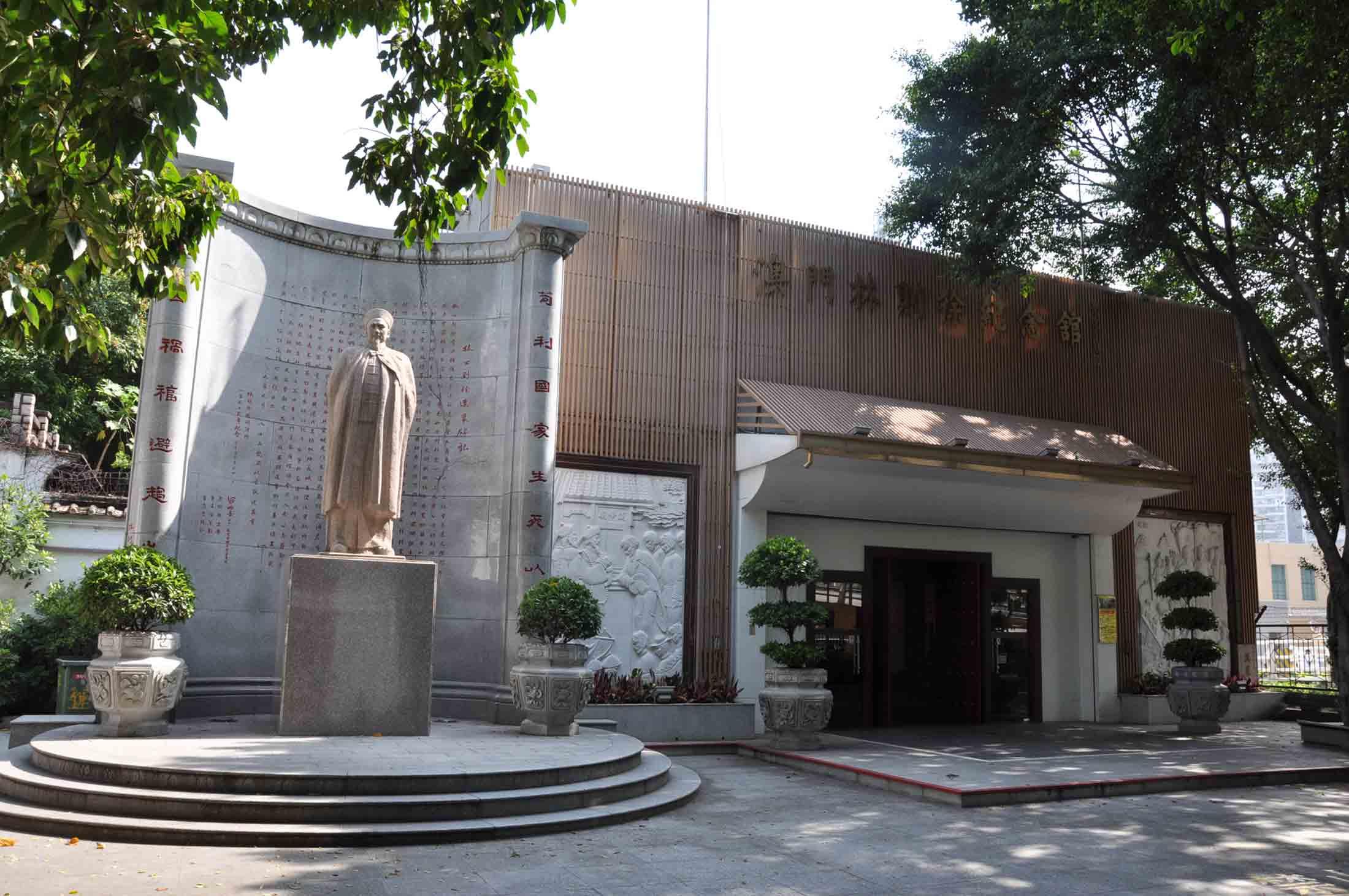 Macau Museum Guide: Lin Ze Xu Museum