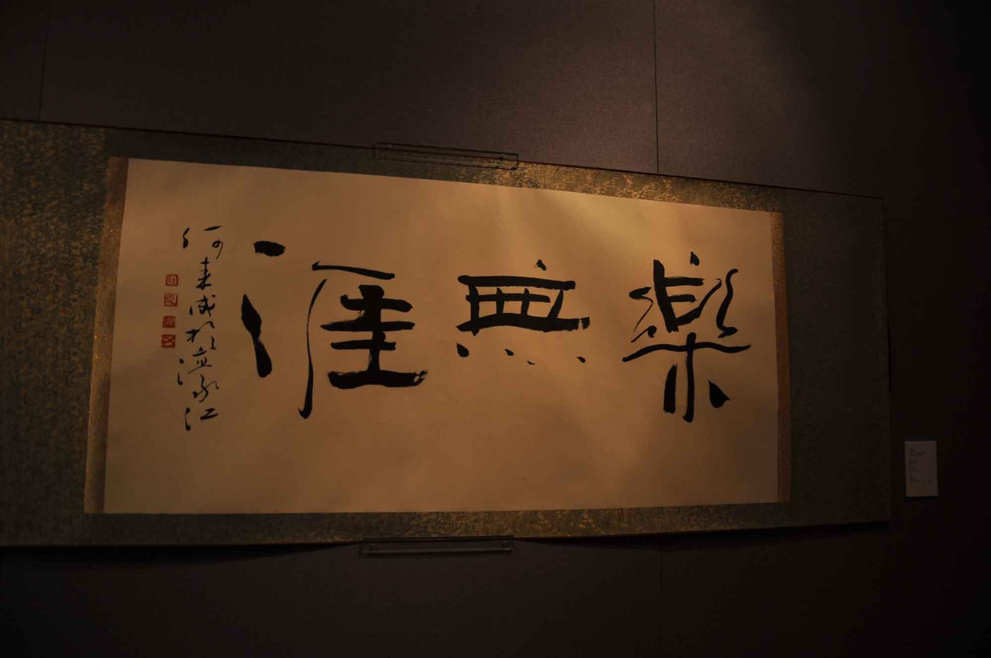 Lou Lim Ieoc Garden calligraphy
