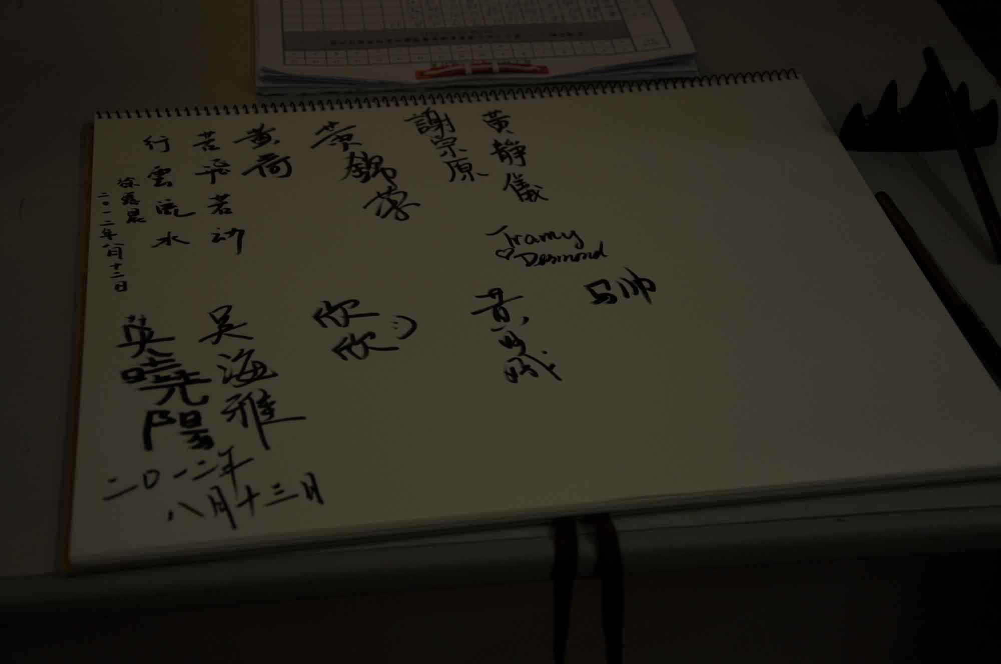 Lou Lim Ieoc Garden calligraphy book