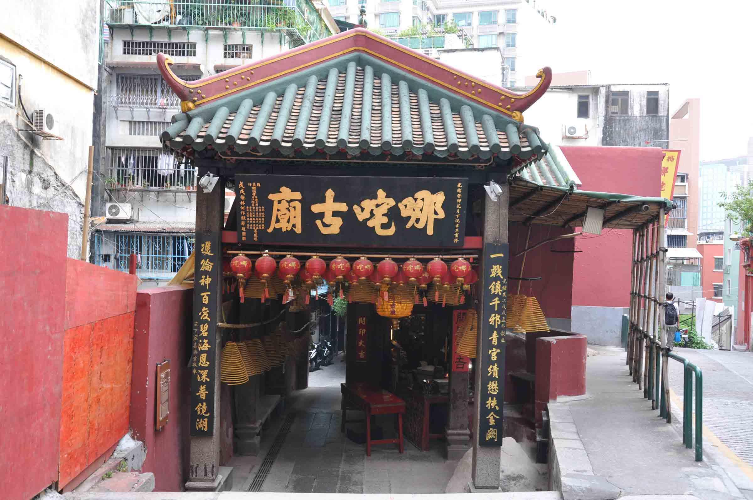 Macau Temples: Na Tcha Temple