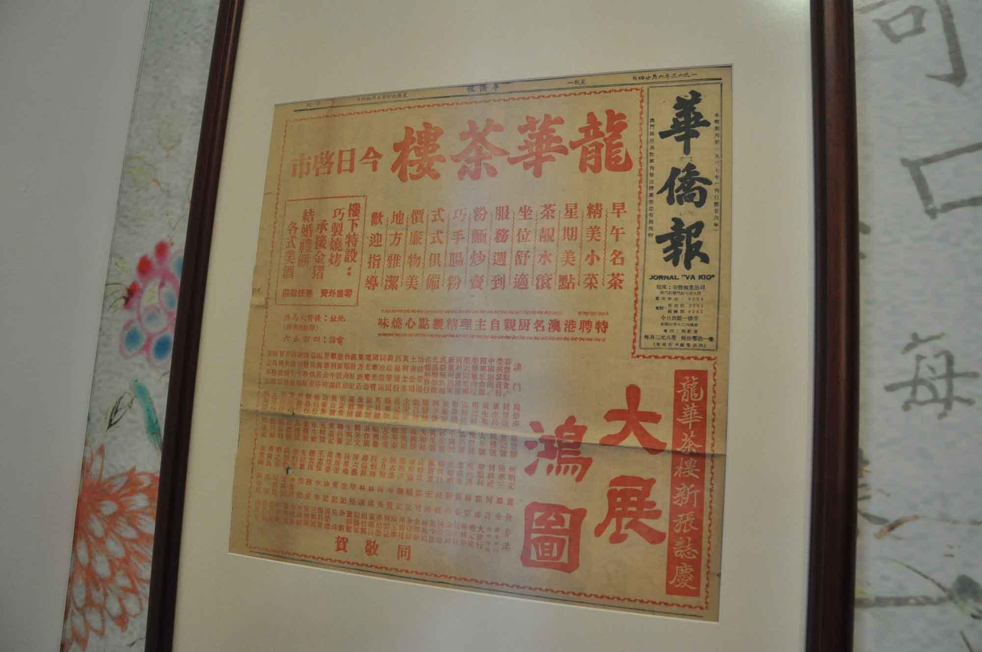Macau Tea and Culture House Long Wa Teahouse launch advertisement