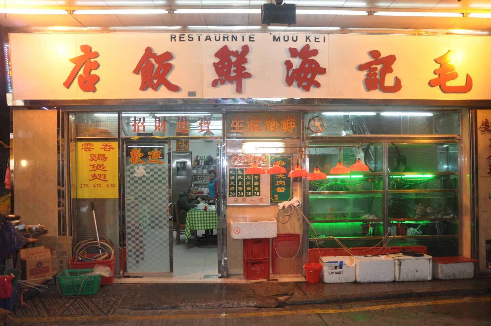 Mou Kei seafood restaurant