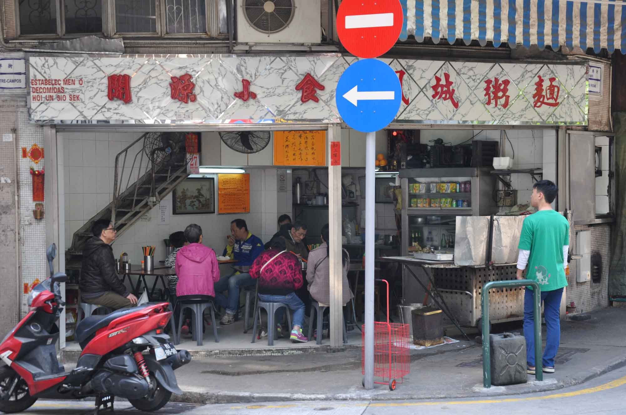 Street Food: Hoi On San Sek Macau
