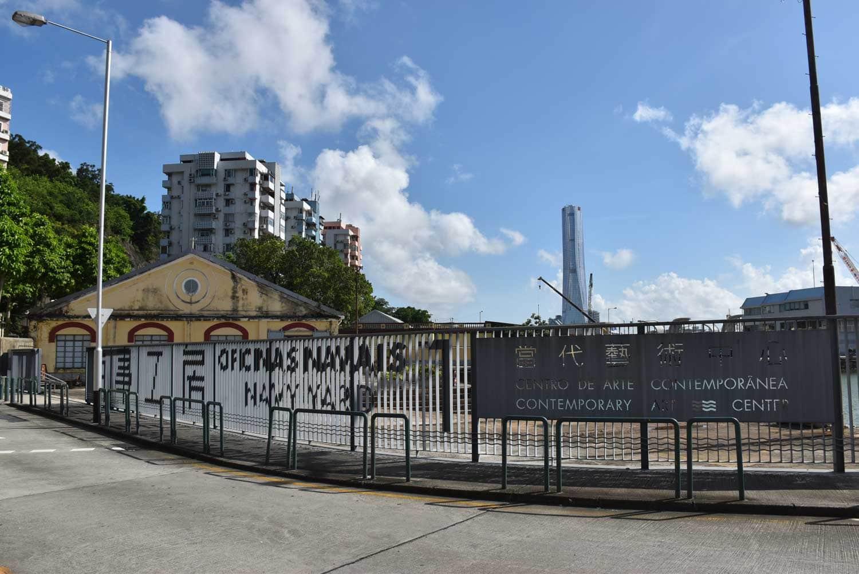 Macau Contemporary Art Center