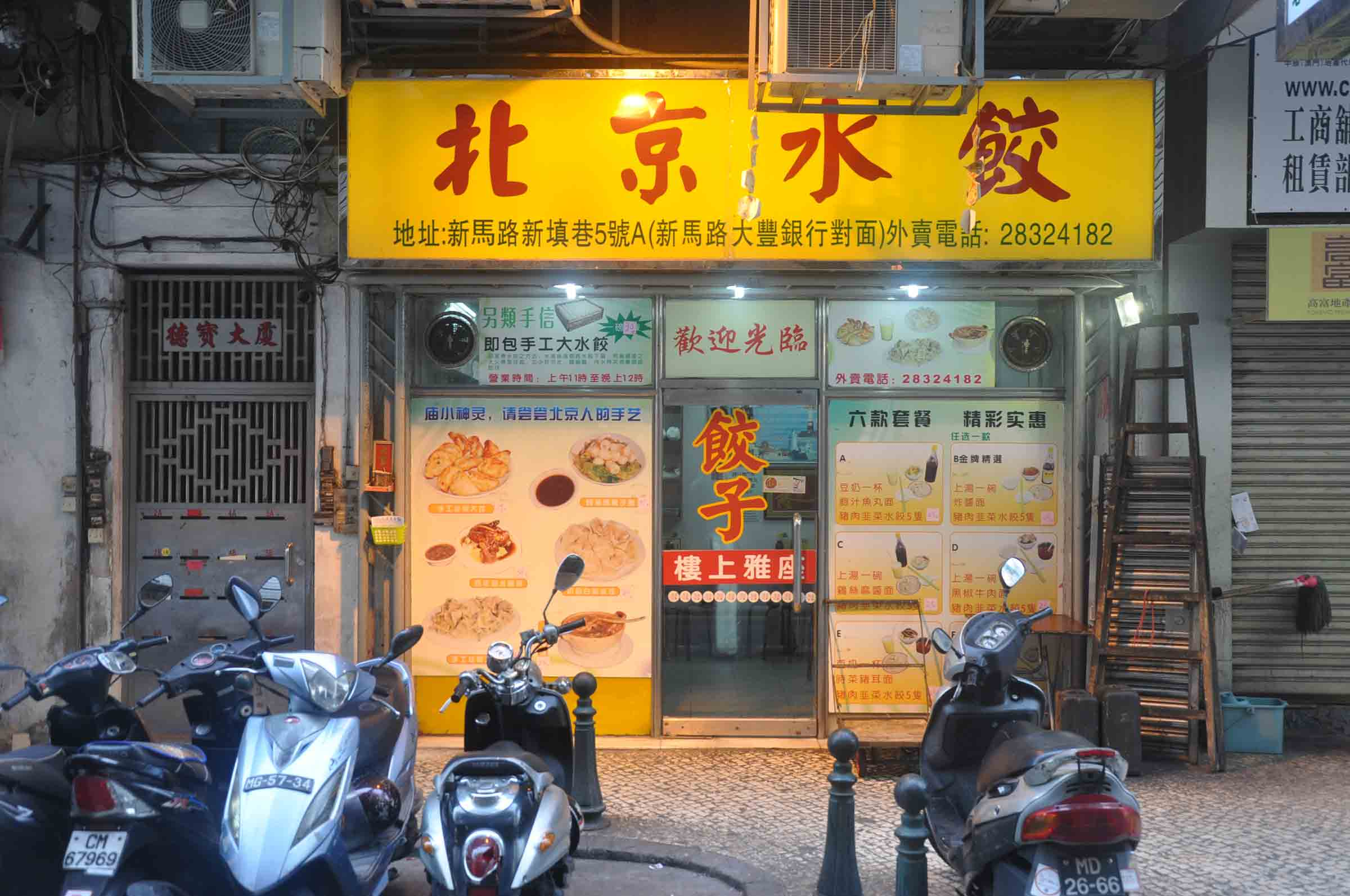 Peking Dumplings Macau
