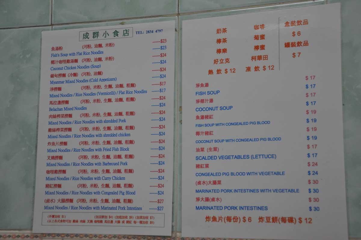 Seng Kuan Macau menu