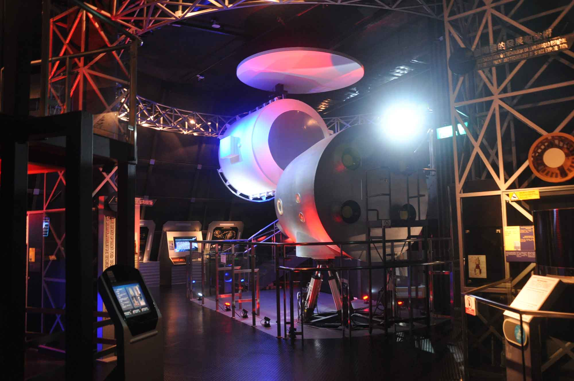 Science Center Macau space exhibition