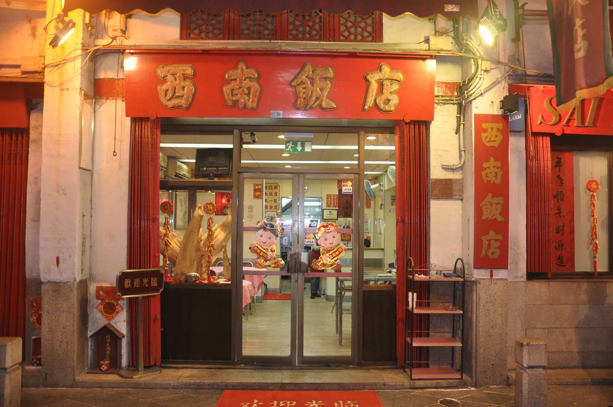 Southwest Restaurant Macau