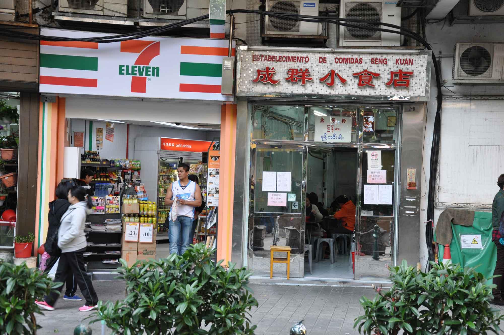 Seng Kuan Macau