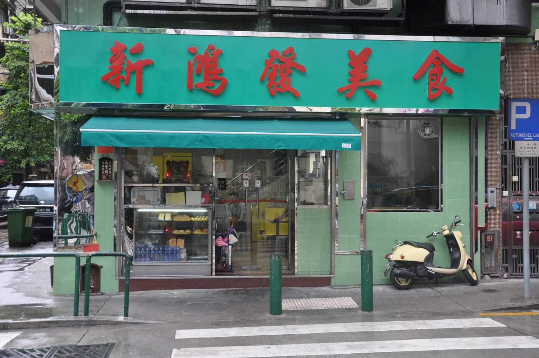 Macau Street Food: Pork Chop Bun restaurant 新鴻發咖啡美食