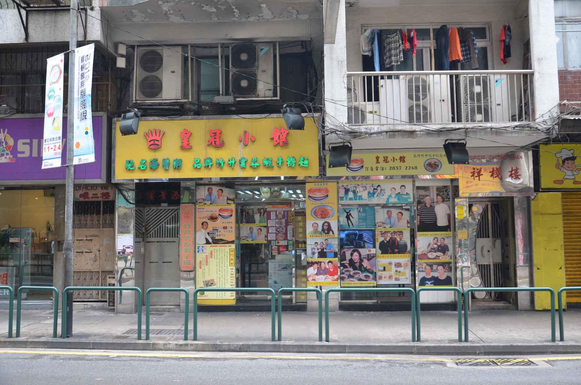 Wong Kun Sio Kung