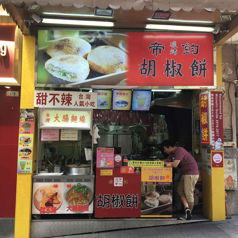 Street Food: Dai Gwan restaurant Macau