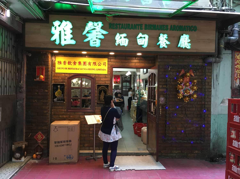 Ya Xiang Macau