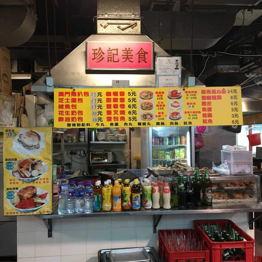 Street Food: 珍记美食 Macau
