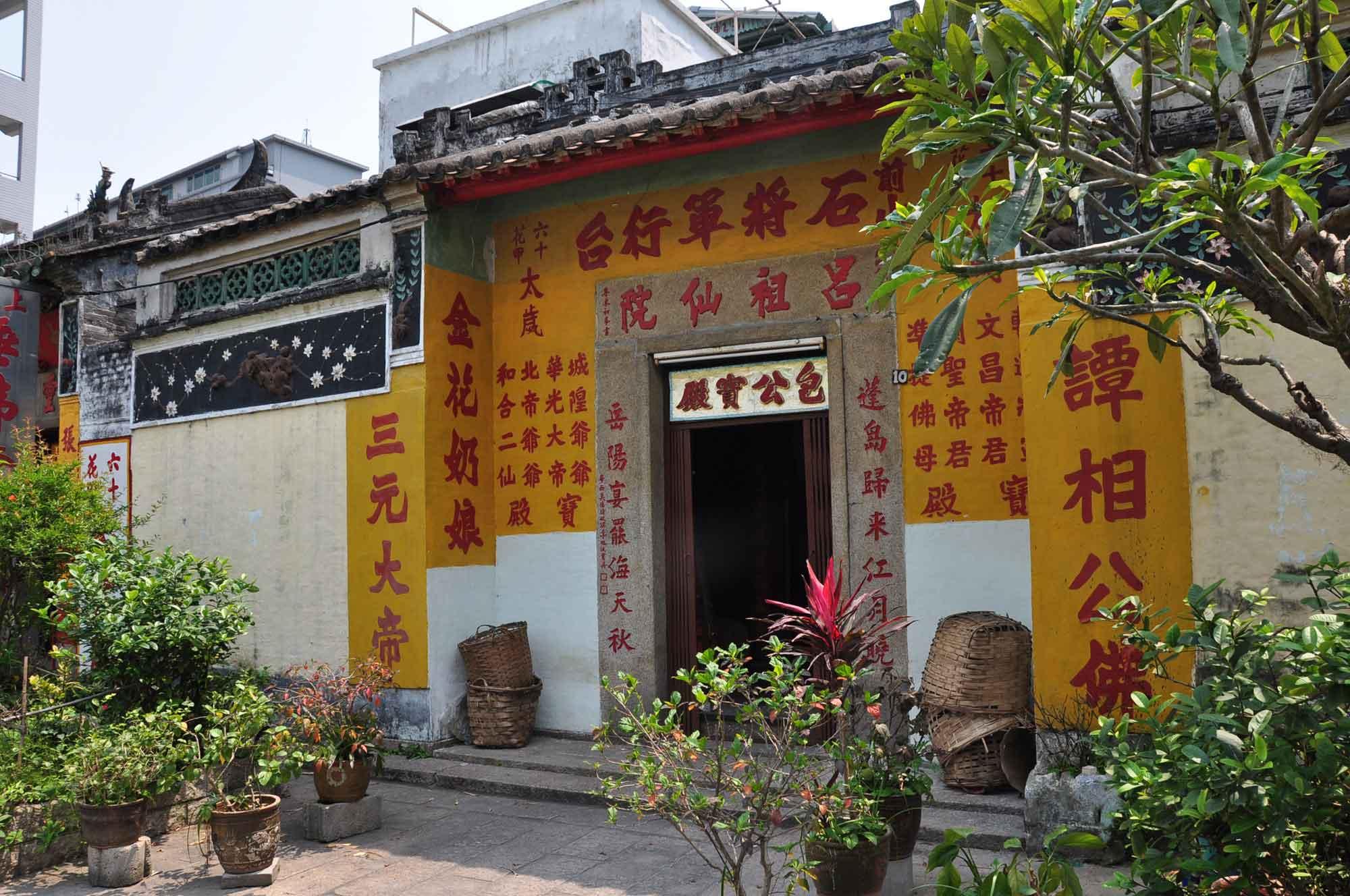 Pao Gong Temple Macau