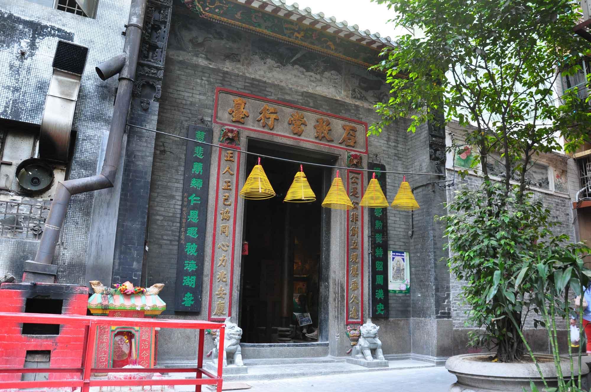 Macau Camoes Park Temples: Shi Gan Dang Temple