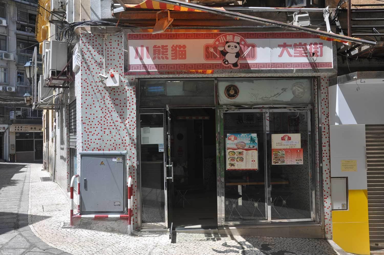 Macau Street Food: Little Panda