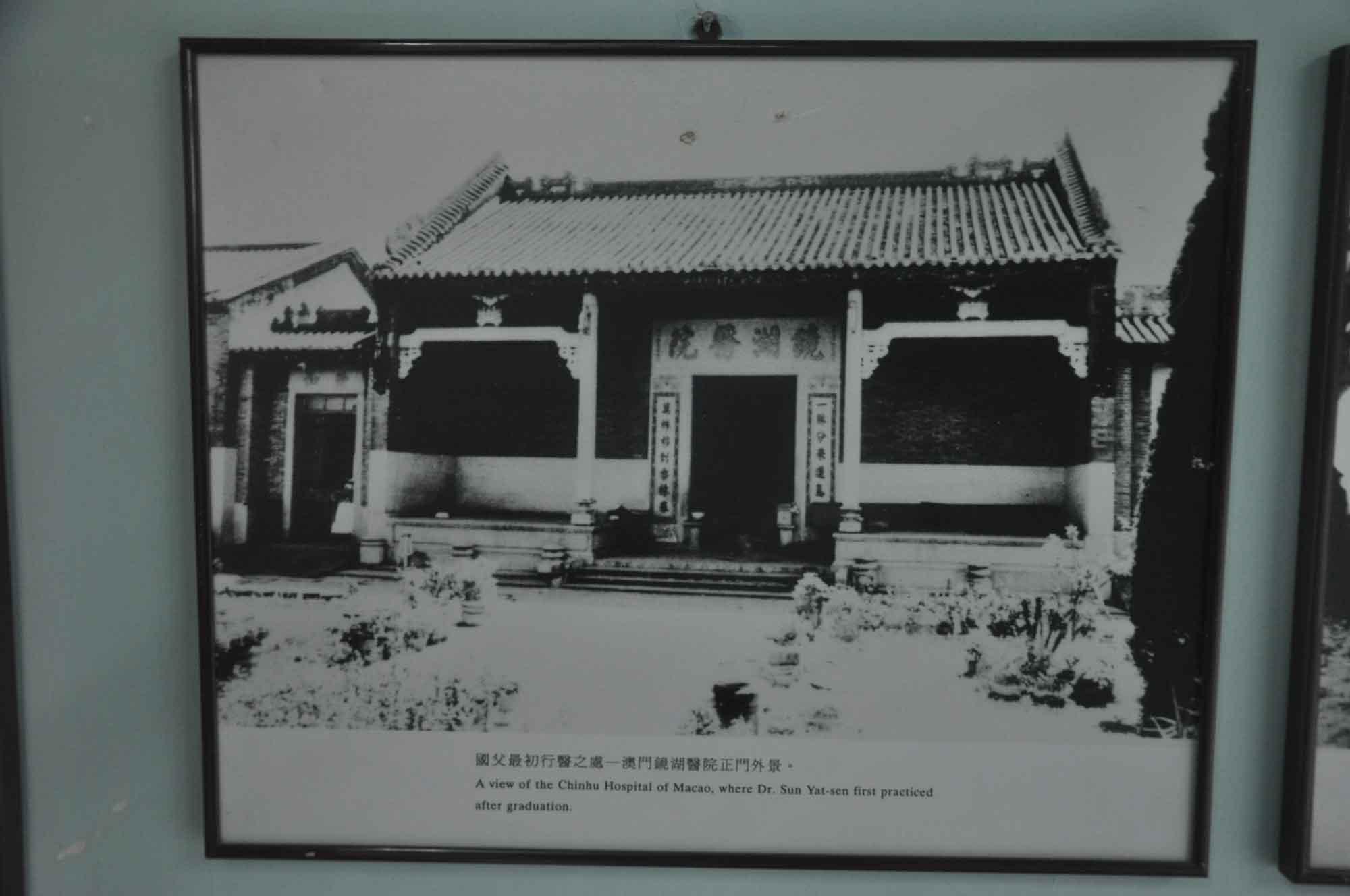 Sun Iat-Sen Memorial House Chinhu Hospital