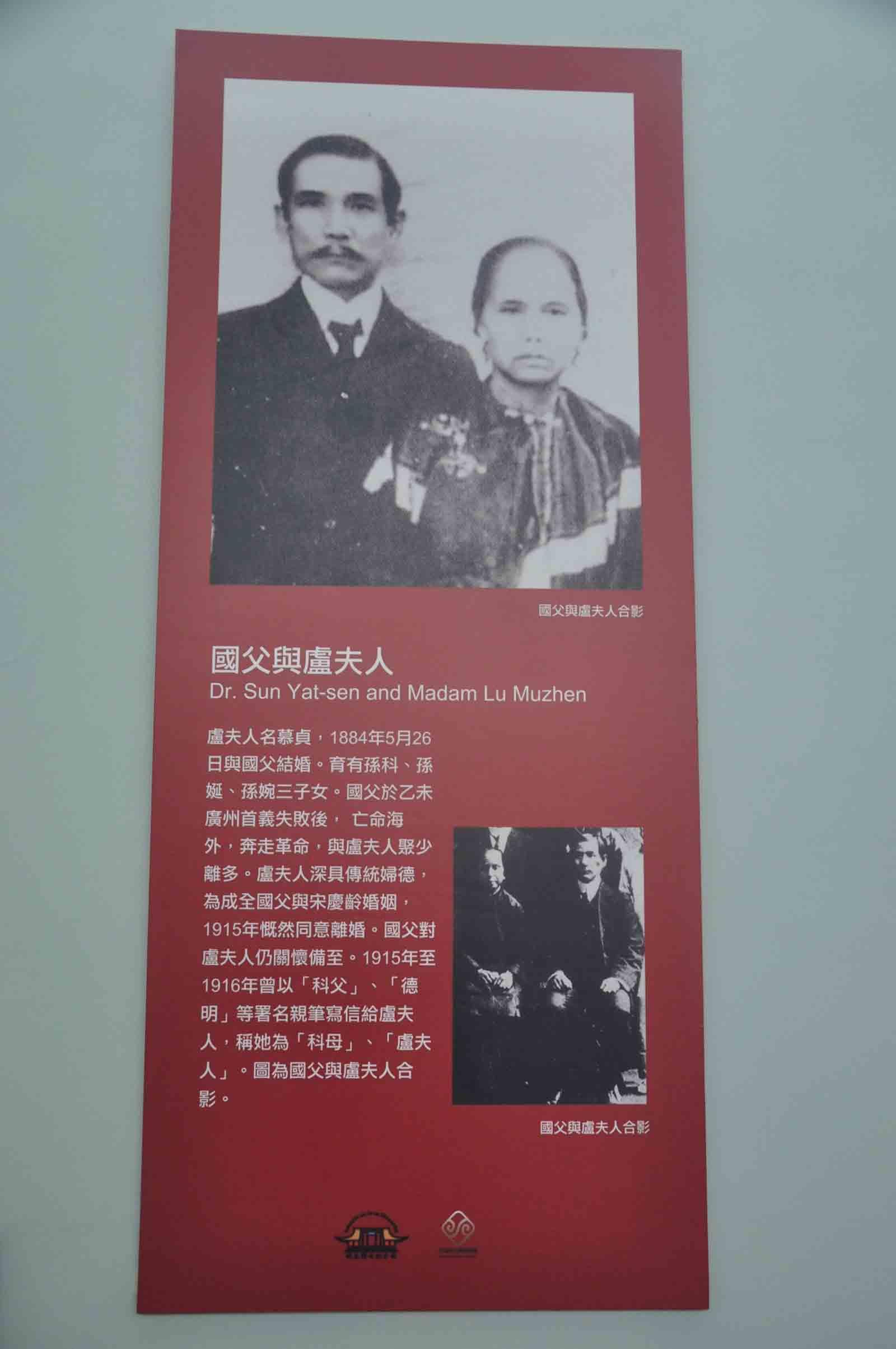 Sun Iat-Sen Memorial House Sun Yat Sen and his wife