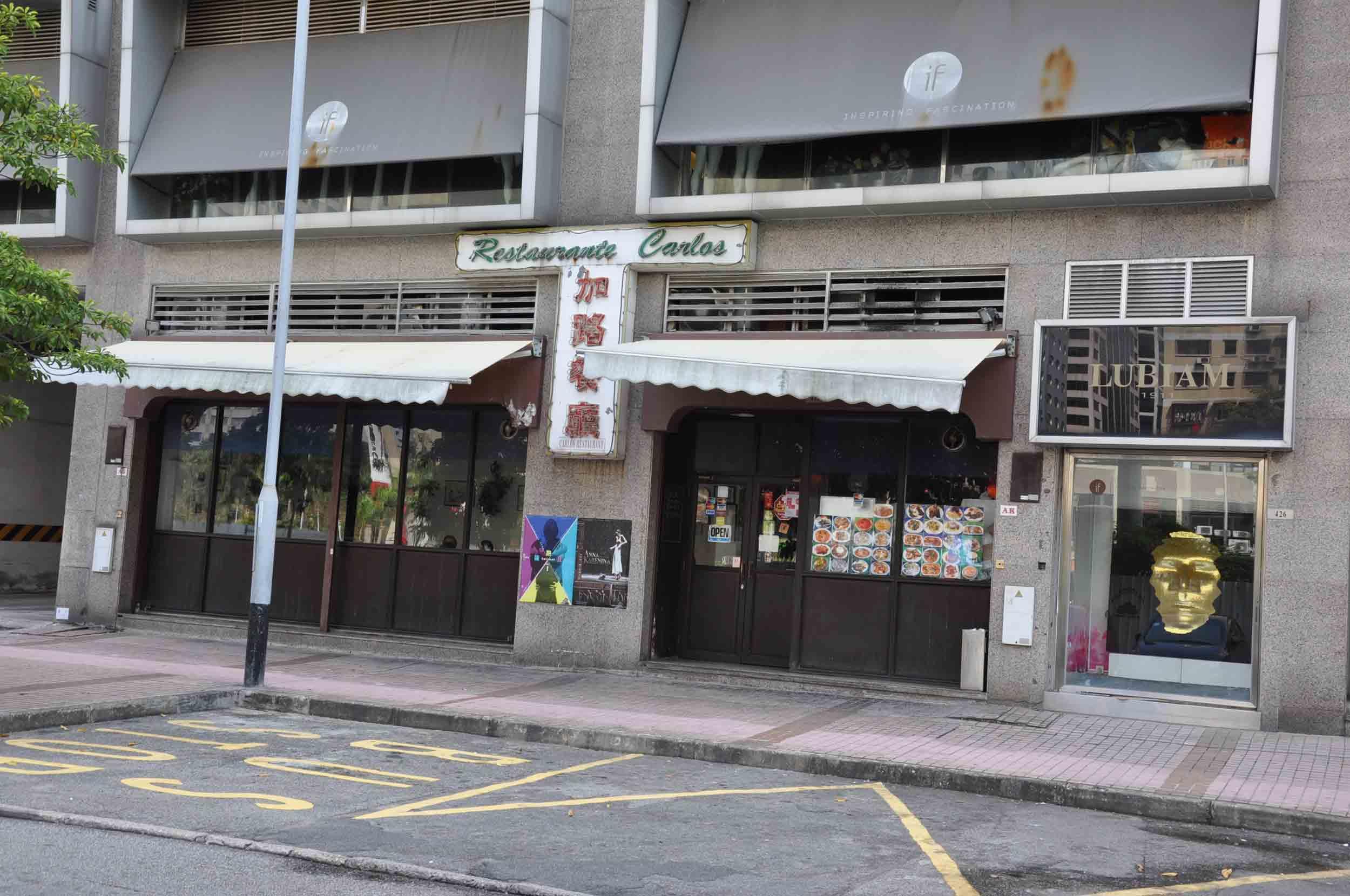 Carlos Restaurant Macau